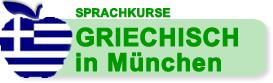 Griechisch Sprachkurse in München
